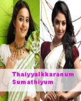 Thaiyyalkkaranum Sumathiyum