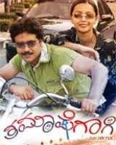 Thamashegaagi