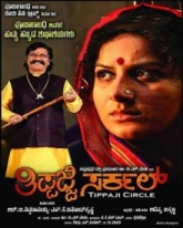 Thippajji Circle