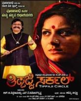 Thippajji Circle