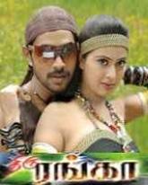Thiruranga