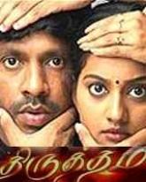 Thirutham