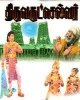 Thiruvarutchelvar