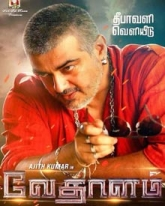 Vedalam