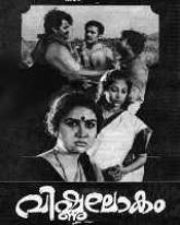 Vishnulokam