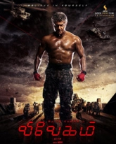 Vivegam