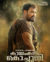 New Poster Of Kayamkulam Kochunni!