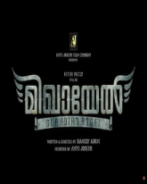 Nivin's Next With Haneef Adeni Titled 'Mikhael'