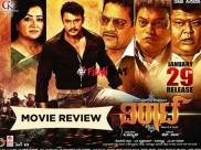 Viraat Movie Review: Darshan All The Way!