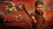 Bigil To Make Its Television Premiere On Jan 15; Will The Vijay Starrer Register Record TRP Ratings?