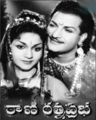 రాణీ రత్నప్రభ