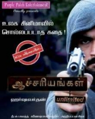 Aacharyangal (unlimited)