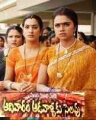 Aadivaram Adavallaku Selavu Kavali