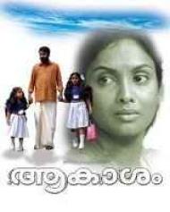 Aakasham