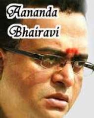 Aananda Bhairavi