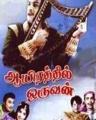 Aayirathil Oruvan (1965 Film)