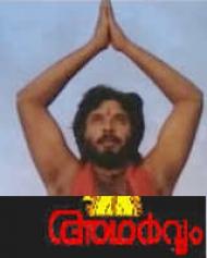 Adharvam