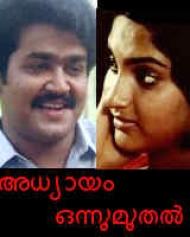 Adhyayam Onnumuthal