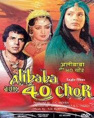 अलीबाबा और 40 चोर