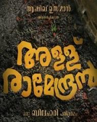 അള്ള് രാമേന്ദ്രന്
