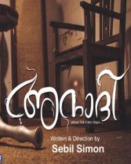 Anaadhi