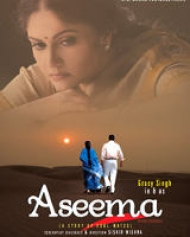 Aseema Beyond Boundaries