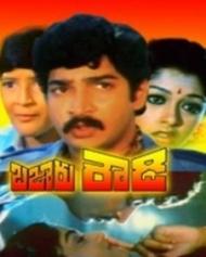 బజారు రౌడి 1988