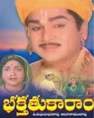 Bhaktha Tukaram