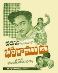 భలేరాముడు 1956