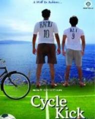 साइकिल किक