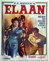 एलान 1971