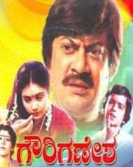 ಗೌರಿ ಗಣೇಶ್