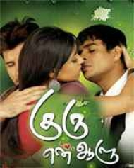 Guru En Aalu 2009 Guru En Aalu Movie Guru En Aalu Tamil Movie Cast Crew Release Date Review Photos Videos Filmibeat