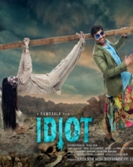 Idiot (2021) | Idiot Movie | Idiot Tamil Movie Cast & Crew, Release Date,  Review, Photos, Videos – Filmibeat