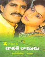 Janaki Ramudu 1988