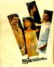 Janmandharam