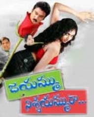 జయమ్ము నిర్చయమ్మురా 2011