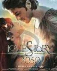 लव स्टोरी 2050