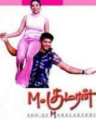 M. Kumaran Son Of Mahalakshmi