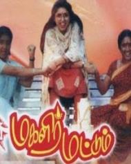 மகளிர் மட்டும் (1994)