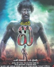 Manoharudu