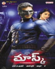 Mask 2012 Mask Movie Mask Telugu Movie Cast Crew Release Date Review Photos Videos Filmibeat