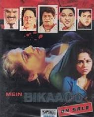 Mein Bikaaoo - On Sale