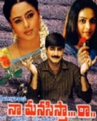 నా మనసిస్తా రా