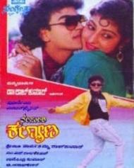 ನಂಜುಂಡಿ ಕಲ್ಯಾಣ 1989