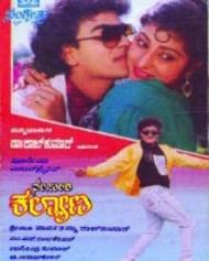 Nanjundi Kalyana 1989