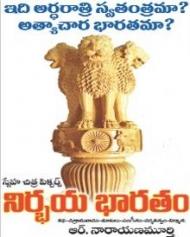 Nirbhaya Bharatham