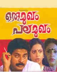 Orumukham Palamukham
