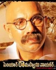 Periyar Ramaswamy Nayakar