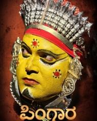 ಪಿಂಗಾರ
